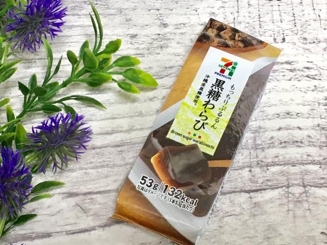 【セブン】箱買いする人も!片手で食べられる黒糖わらび餅