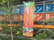 「小金井ファーマーズ・マーケット」が移転オープン!