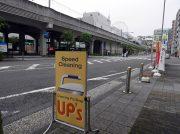【センター北】クリーニングの即日仕上げならUP's(アップス)!
