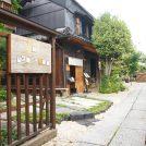 築120年の古民家へタイムスリップ!癒しの空間yururi(ゆるり)@越谷