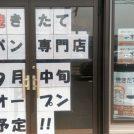 【開店】焼きたて食パン専門店「一本堂」野田店(仮)9月中旬オープン!