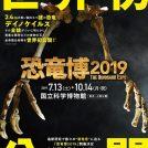 【上野】『恐竜博2019』世界初/日本初公開満載!「すみっコぐらし」などとの限定コラボグッズも!