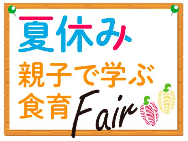 【無料】食育&アレルギー親子セミナーの参加受付中!