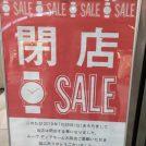 【閉店】7月28日閉店! 「ムーブ ディアモール大阪店」