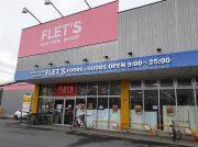 【閉店】100円ショップで10%OFF★7/21まで実施中「フレッツ(FLET'S) 柏店」