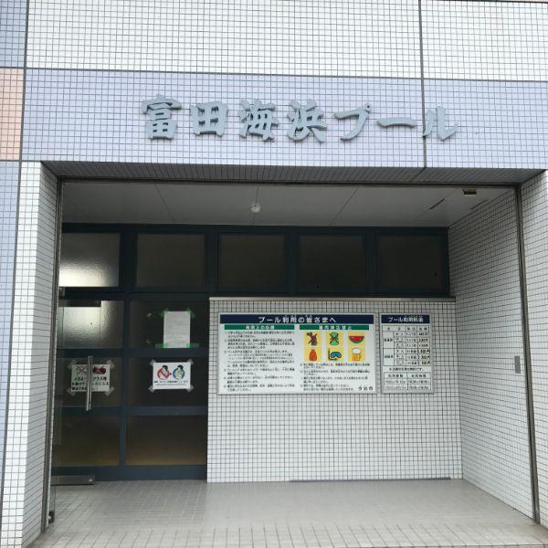 富田海浜プール入口