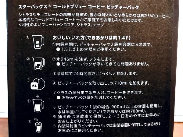1908_nc_coldbrewcoffee_03_TM