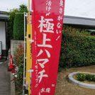 生産者直送!『ぶり屋』で新鮮なぶりをリーズナブルに堪能しよう!@松山市
