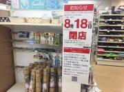 【閉店】8月18日閉店!100円均一「ワッツ 垂水レバンテ店」
