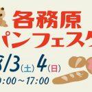 8/3(土)4(日)イオンモール各務原で『各務原パンフェスタ』開催