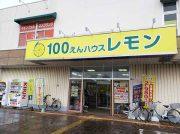 【開店】静岡発の100円ショップが柏に★「100えんハウス レモン 柏店」