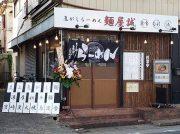 【開店】気になる一杯★「焦がしらーめん 麺屋 誠」 7/24オープン@南柏