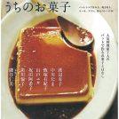 【編集部の本棚】気軽にお菓子作りを「ホーローバットで作るうちのお菓子」