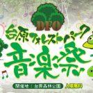 7/28(日)★台原フォレストパーク音楽祭