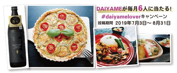 『本格芋焼酎だいやめ〜DAIYAME〜』が毎月6人に当たる! #daiyameloverキャンペーン!!