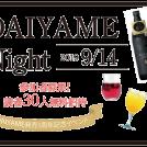 読者30人を無料招待!DAIYAME発売1周年記念イベント『DAIYAME Night』の参加者募集!