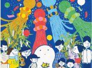 願い事するなら!8/2(金)~4(日)開催「安城七夕まつり」に出かけよう!