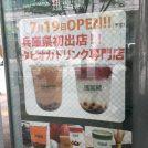 【開店】7月19日オープン!三宮・タピオカドリンク専門店「瑪蜜黛」
