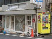 【開店】7月6日(土)オープン!阪急高槻市駅前・生タピオカ専門店「Peek a boo…」