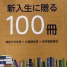 100冊の本から広がる世界 関西大学の「本問答」が始まりました!