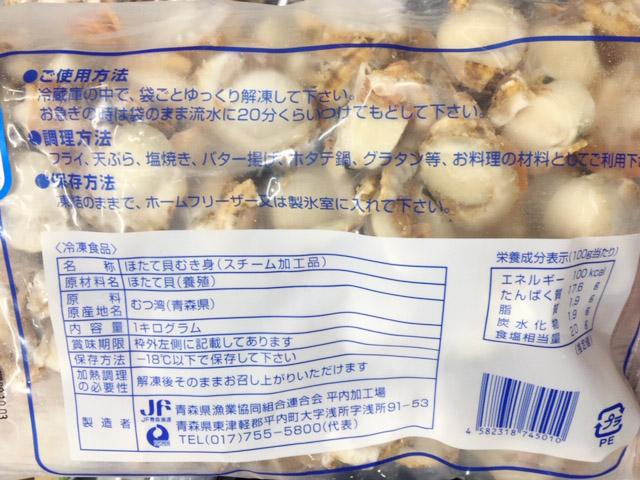 冷凍 ホタテ レシピ