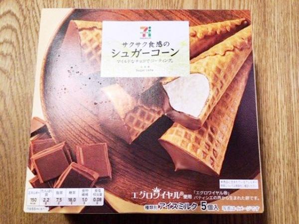 【セブン】5個入の箱アイスが267円!こだわりのおいしさなの、知ってる?