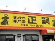 【さくら市】餃子といったらここは押さえておきたい!「正嗣 氏家店」