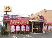 新規オープン・「かつよし ステーキ・ハンバーグ JUJU(ジュジュ) はなみずき店」