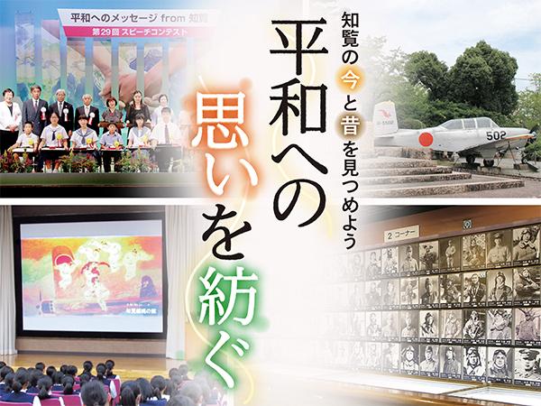8月10日号のリビングかごしま・きりしまは 「平和への思いを紡ぐ」