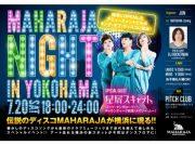伝説のディスコ「MAHARAJA」が横浜に!