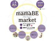 10/27(日)★mamaBE market  ―ママビーマーケット―