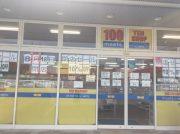 【閉店】8月18日閉店!100円均一「meets.神戸垂水コリーナ店」