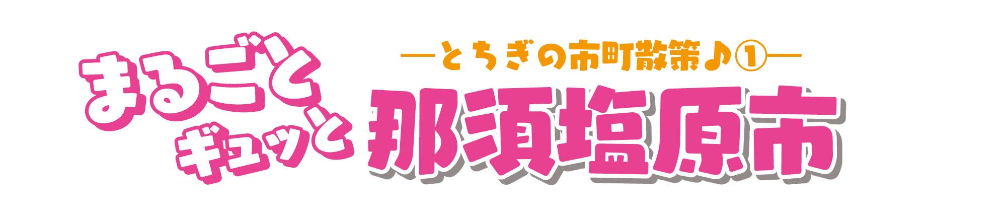 nasushio_title