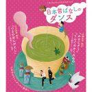 9/28(土)★子どもと大人のためのダンス「日本昔ばなしのダンス」