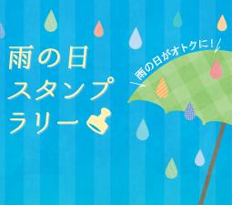 雨の日スタンプラリーを開催中
