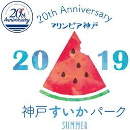 夏のマリンピア神戸は「すいか」でキマリ!
