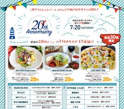 毎月20日は20周年で20円メニュー