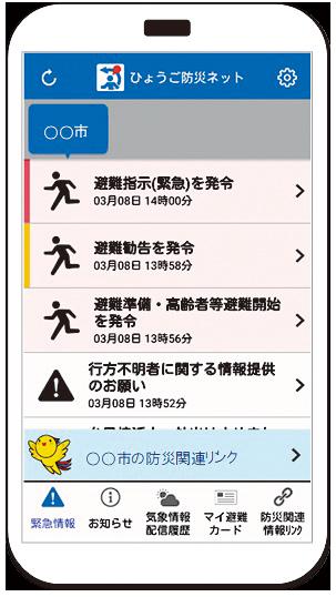 兵庫県の防災アプリ