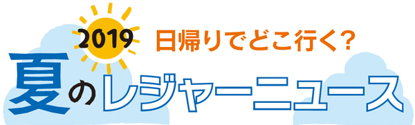 大阪・兵庫から日帰りできる 2019夏のレジャーニュース