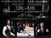 【プレゼント】公演「音と言葉の間2019~音楽と書の協演~」のチケットをペア4組に!
