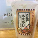 【門前仲町】深川東京モダン館でお散歩のお供に「冷やし甘酒」