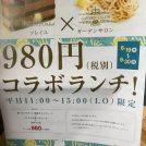 ソレイユ×ガーデンサロンのコラボランチ980円がお得!@八千代市勝田台