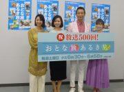 テレビ大阪「おとな旅あるき旅」が10周年!7月6日に500回目を放送