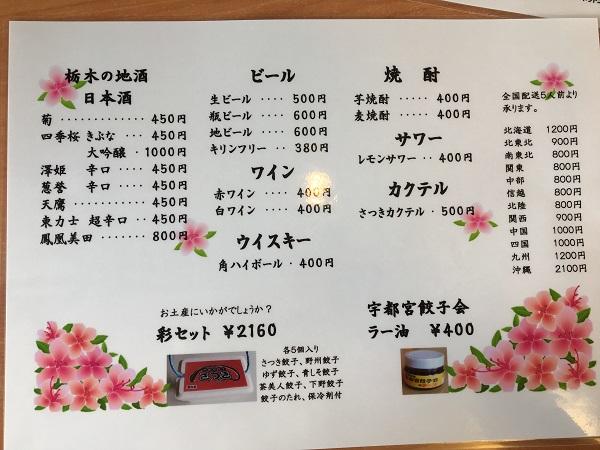 satsuki04