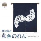 8/18(日)まで★夏を彩る 藍色のれん -芹沢けい介作品よりー