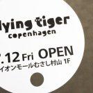7月12日フライングタイガーがイオンモールむさし村山にオープン!