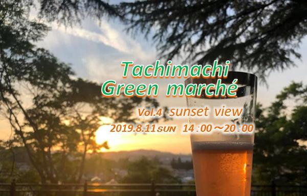 tachimachigreenmarche_main
