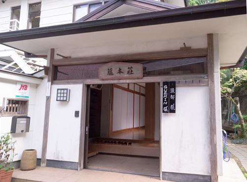 御岳山「藤本荘」