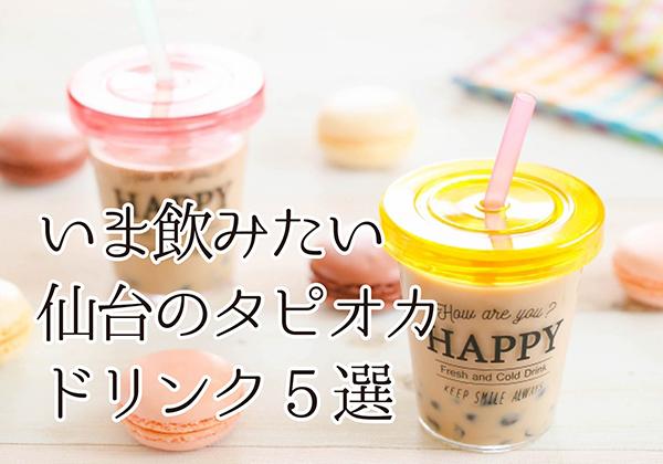 tapioka_title