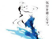 【立川】6/28(金)スタート!「タカシマヤクリアランス」立川髙島屋S.C.